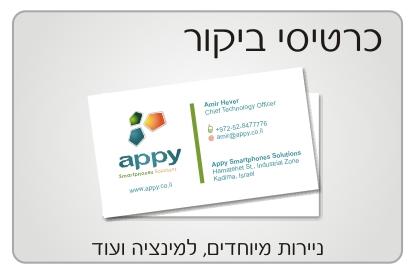 הדפסת כרטיסי ביקור