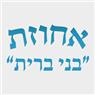 """אחוזת """"בני ברית"""" בחיפה"""
