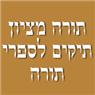 תורה מציון - תיקים לספרי תורה - תמונת לוגו