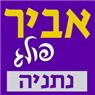 מוניות אביר פולג - תמונת לוגו