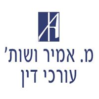 מ.אמיר ושות'- עורכי דין ונוטריון