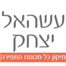 עשהאל יצחק בתל אביב