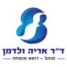 """ד""""ר אריה ולדמן בחיפה"""