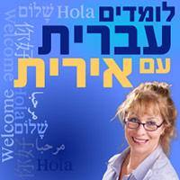 אירית, מורה לעברית ואסטרטגיות למידה בחיפה