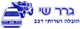 שי גרר - תמונת לוגו