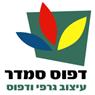 """דפוס סמדר בע""""מ - תמונת לוגו"""