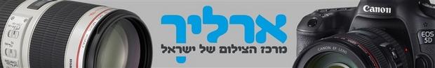 גלריית תמונות של ארליך מרכז הצילום של ישראל