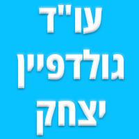 """עו""""ד גולדפיין יצחק"""