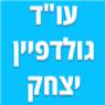 """עו""""ד גולדפיין יצחק באור יהודה"""