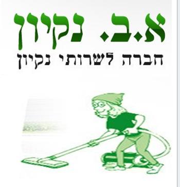 א.ב. ניקיון - תמונת לוגו