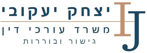 """עו""""ד יצחק יעקובי"""