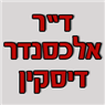 """ד""""ר דיסקין אלכסנדר - תמונת לוגו"""