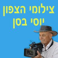 בסן יוסף - צילומי הצפון בחיפה