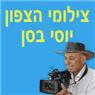 בסן יוסף - צילומי הצפון - תמונת לוגו