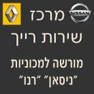 מוסך רייך מורשה רנו וניסאן - תמונת לוגו