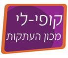 קופי - לי מכון העתקות - תמונת לוגו