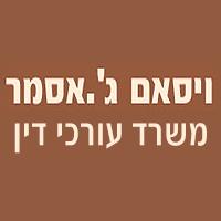 """עו""""ד אסמר ויסאם בחיפה"""