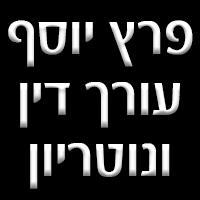 פרץ יוסף - עורך דין ונוטריון