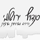 סנדוויץ ירושלמי - אבי ועופר