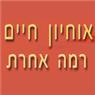 אוחיון חיים רמה אחרת - תמונת לוגו