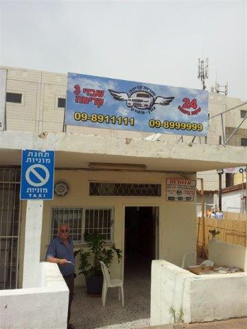 תחנת מוניות בקדימה