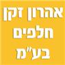 """אהרון זקן -חלפים בע""""מ בירושלים"""