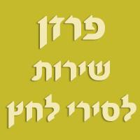 פרזן - שירות לסירי לחץ בתל אביב
