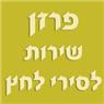 פרזן - שירות לסירי לחץ - תמונת לוגו