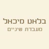 בלאט מיכאל מעבדת שיניים - תמונת לוגו