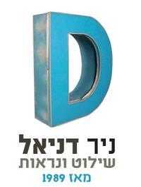 ניר דניאל - שילוט ונראות