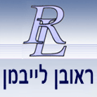 ראובן לייבמן פתרונות תקשורת
