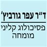 """ד""""ר עפר גורביץ בתל אביב"""