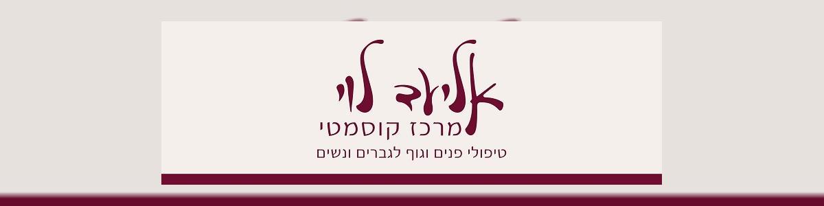 אליעד לוי - מרכז קוסמטי - תמונה ראשית