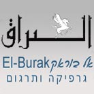 אל בוראק - גרפיקה ותרגום