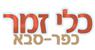 כלי זמר כפר-סבא - תמונת לוגו