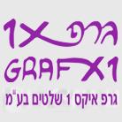 """גרפ איקס1 שלטים בע""""מ"""