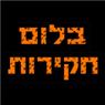 בלום חקירות יעוץ ואבטחה - תמונת לוגו
