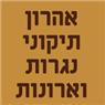 אהרון - תיקוני נגרות וארונות - תמונת לוגו