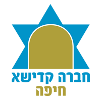 חברה קדישא - חיפה