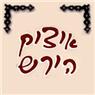 איציק הירש דלתות פלדה - תמונת לוגו
