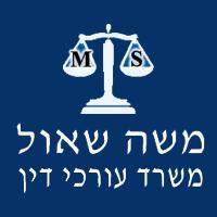 """משה שאול משרד עו""""ד"""
