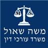 """משה שאול משרד עו""""ד - תמונת לוגו"""