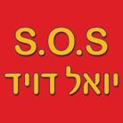 s.o.s יואל דויד