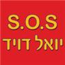דויד יואל s.o.s בפתח תקווה