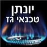 יונתן טכנאי גז באשדוד