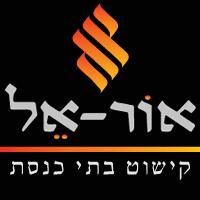 """אור - אל  קישוט בתי כנסת בע""""מ בתל אביב"""