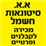 א.א.סיטונאות חשמל - תמונת לוגו