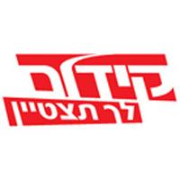 """קידום בע""""מ בחיפה"""
