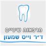 """ד""""ר וייס שמעון - תמונת לוגו"""