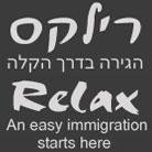 רילקס - הגירה חוקית